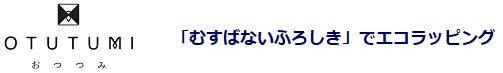 おつつみ|OTUTUMI